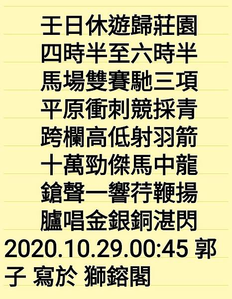 Screenshot_20201029-004706_ColorNote.jpg