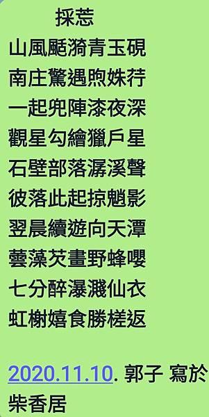 Screenshot_20201110-210358_LINE.jpg