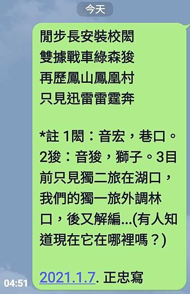 Screenshot_20210109-045201_LINE.jpg