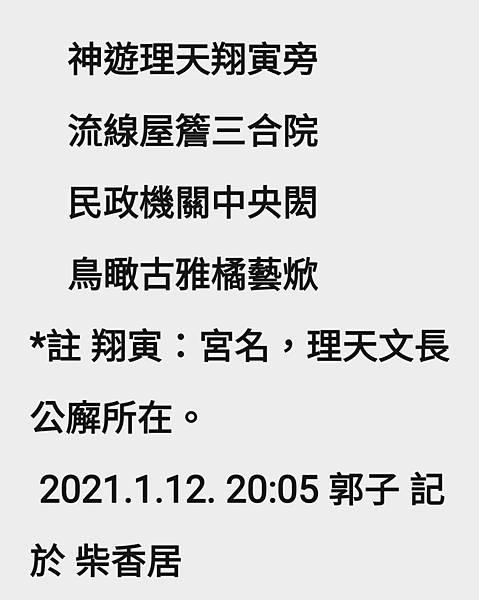 Screenshot_20210112-201945_WeChat.jpg