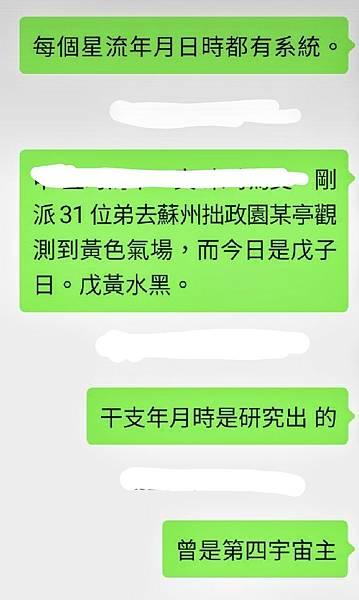 Screenshot_20210125-193450_LINE.jpg