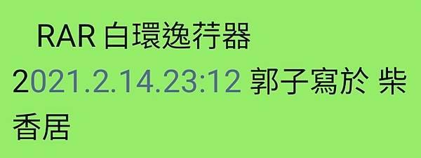 Screenshot_20210215-005247_WeChat.jpg
