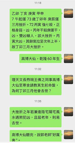 Screenshot_20210308-113843_WeChat.jpg