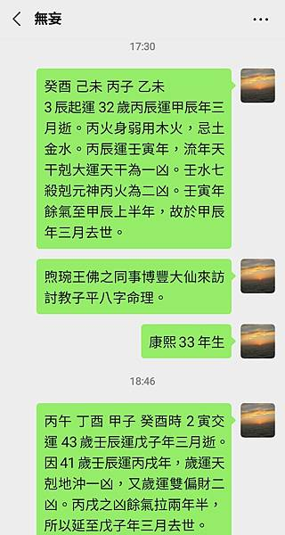 Screenshot_20210308-220817_WeChat.jpg