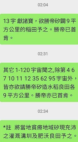 Screenshot_20210418-023459_WeChat.jpg