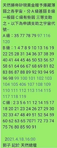 Screenshot_20210418-230057_WeChat.jpg