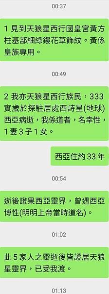 Screenshot_20210423-025422_WeChat.jpg