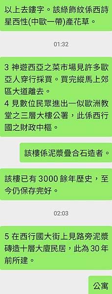 Screenshot_20210423-025433_WeChat.jpg