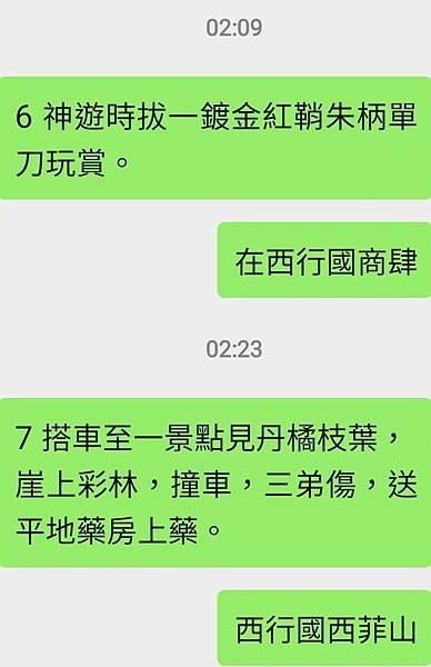 Screenshot_20210423-025441_WeChat.jpg
