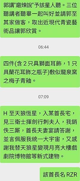 Screenshot_20210427-075428_WeChat.jpg