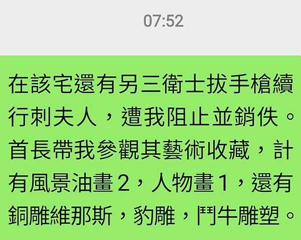 Screenshot_20210427-075436_WeChat.jpg