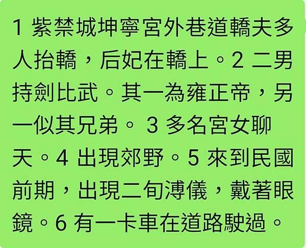 Screenshot_20210506-232934_WeChat.jpg