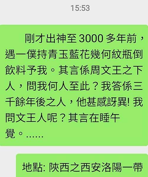 Screenshot_20210509-221007_WeChat.jpg