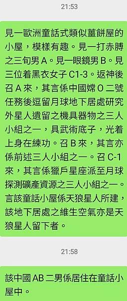 Screenshot_20210509-221014_WeChat.jpg