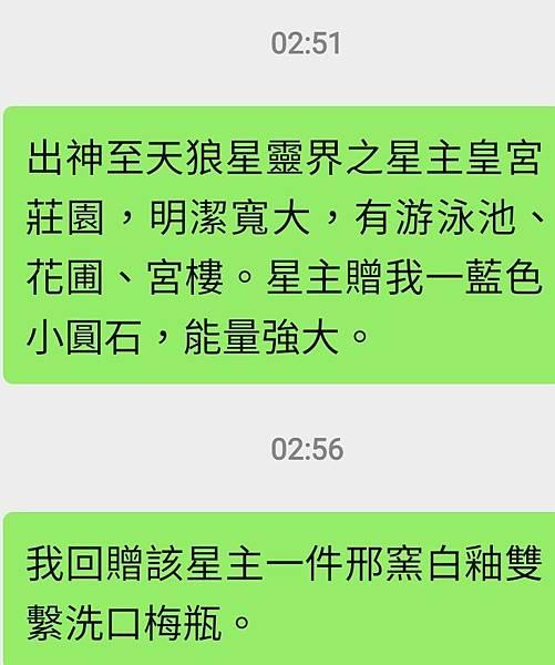 Screenshot_20210516-025706_WeChat.jpg