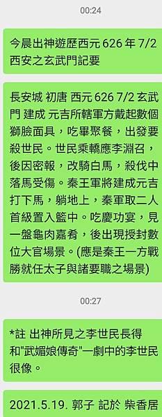 Screenshot_20210519-003146_WeChat.jpg