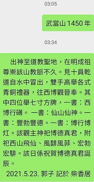 Screenshot_20210523-034236_WeChat.jpg