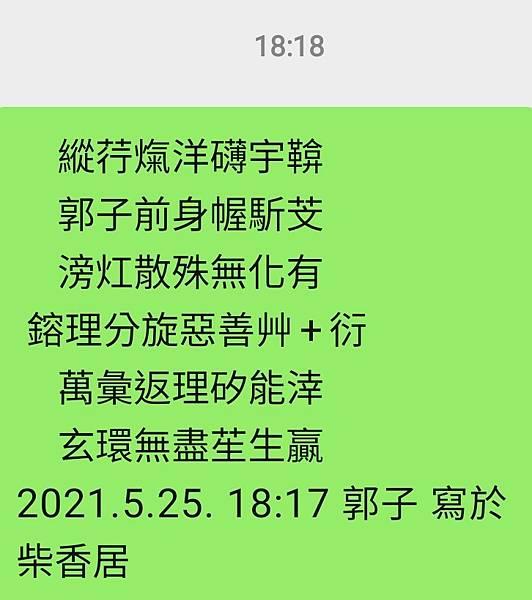 Screenshot_20210525-184335_WeChat.jpg
