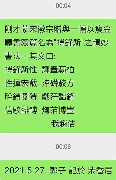 Screenshot_20210527-000859_WeChat.jpg