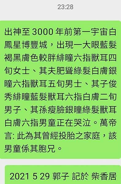Screenshot_20210529-232928_WeChat.jpg