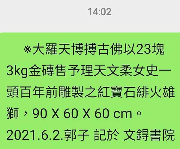 Screenshot_20210602-140216_WeChat.jpg