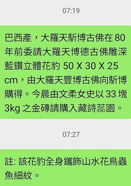 Screenshot_20210603-072814_WeChat.jpg