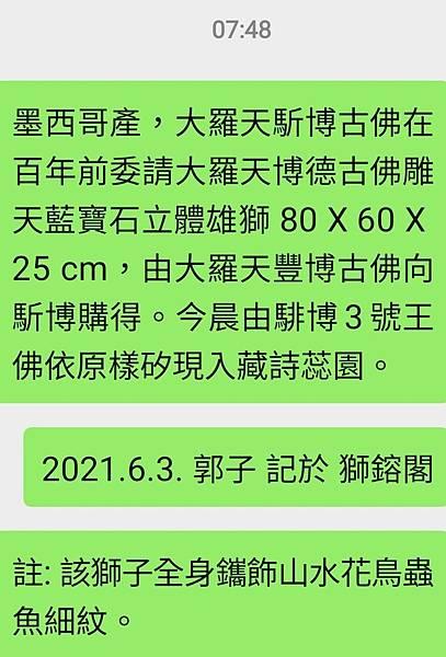 Screenshot_20210603-075029_WeChat.jpg