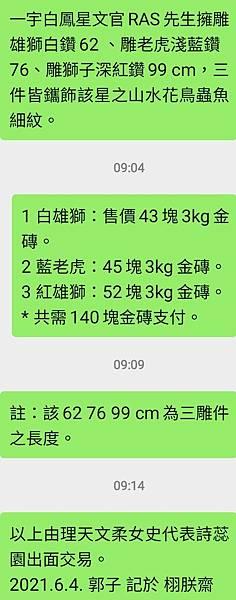Screenshot_20210604-091445_WeChat.jpg