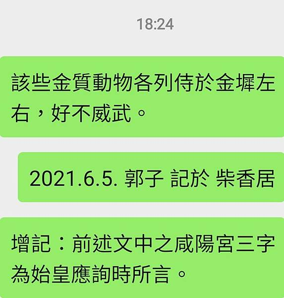 Screenshot_20210605-182907_WeChat.jpg