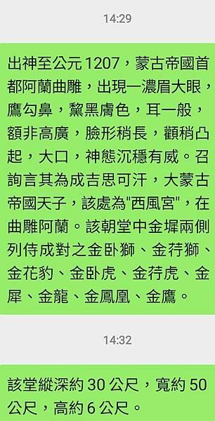 Screenshot_20210606-143255_WeChat.jpg