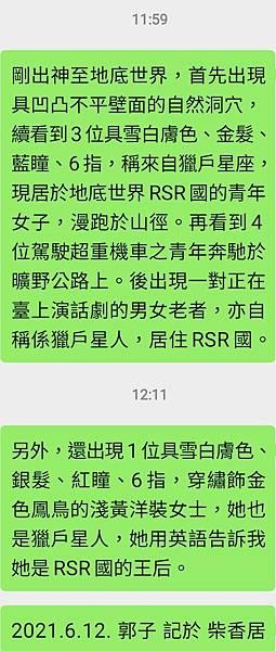 Screenshot_20210613-121217_WeChat.jpg