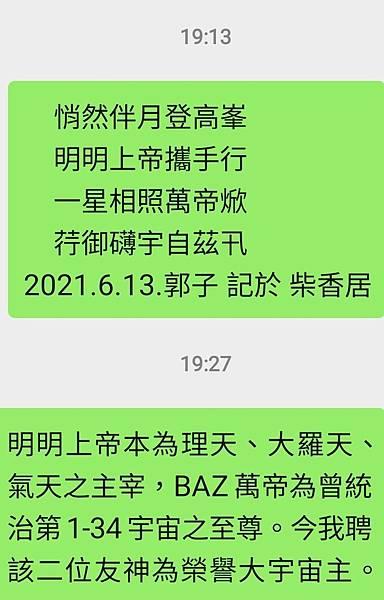 Screenshot_20210613-192910_WeChat.jpg