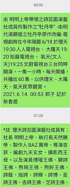 Screenshot_20210614-014554_WeChat.jpg