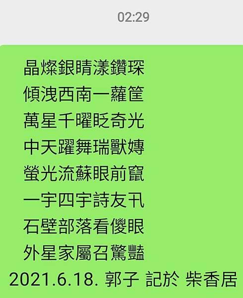 Screenshot_20210618-114319_WeChat.jpg