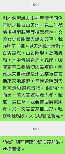Screenshot_20210618-152242_WeChat.jpg