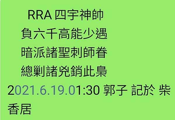 Screenshot_20210619-023256_WeChat.jpg
