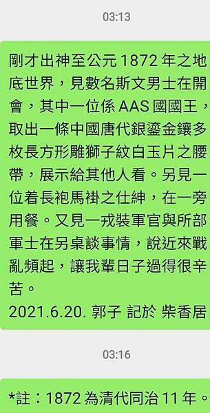 Screenshot_20210620-050750_WeChat.jpg