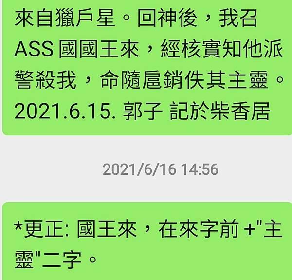 Screenshot_20210620-050516_WeChat.jpg