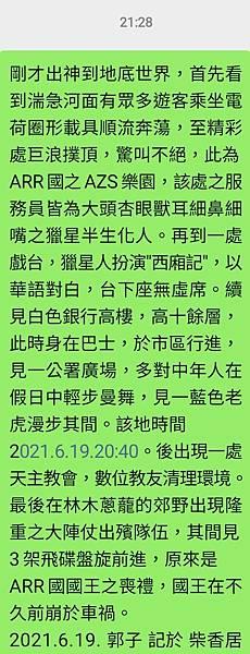 Screenshot_20210619-212829_WeChat.jpg