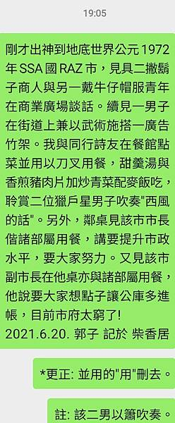 Screenshot_20210620-190859_WeChat.jpg