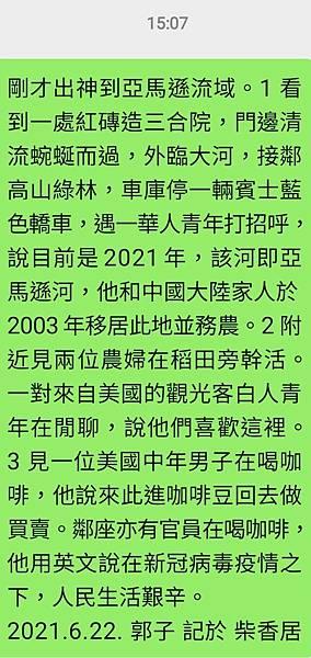 Screenshot_20210622-160034_WeChat.jpg