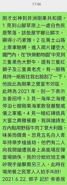 Screenshot_20210622-180313_WeChat.jpg