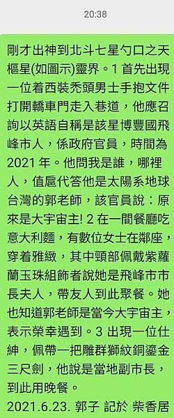 Screenshot_20210623-203822_WeChat.jpg