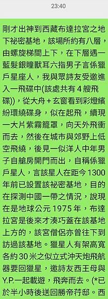 Screenshot_20210624-234111_WeChat.jpg