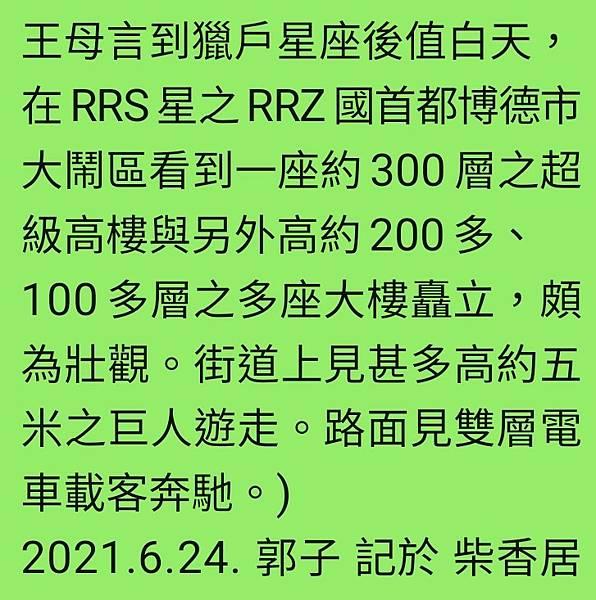 Screenshot_20210624-234118_WeChat.jpg