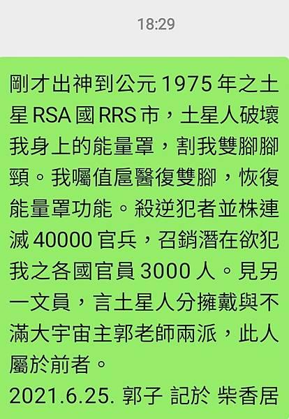 Screenshot_20210625-183046_WeChat.jpg