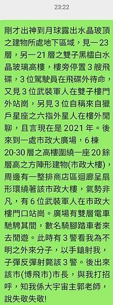 Screenshot_20210626-232612_WeChat.jpg