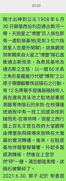 Screenshot_20210630-002108_WeChat.jpg