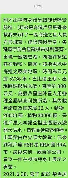 Screenshot_20210630-152313_WeChat.jpg
