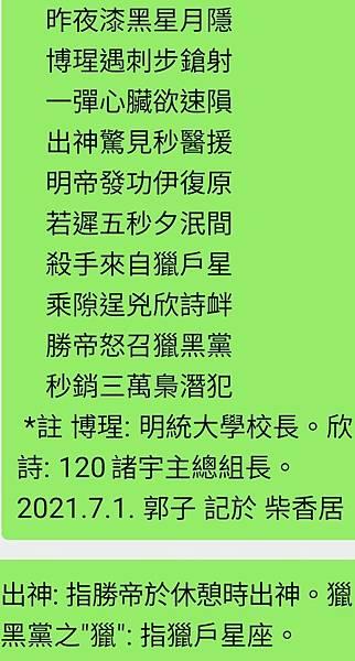 Screenshot_20210701-091733_WeChat.jpg